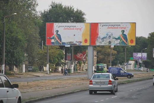 Картинка: День города, реклама на конструкции Чебурашка
